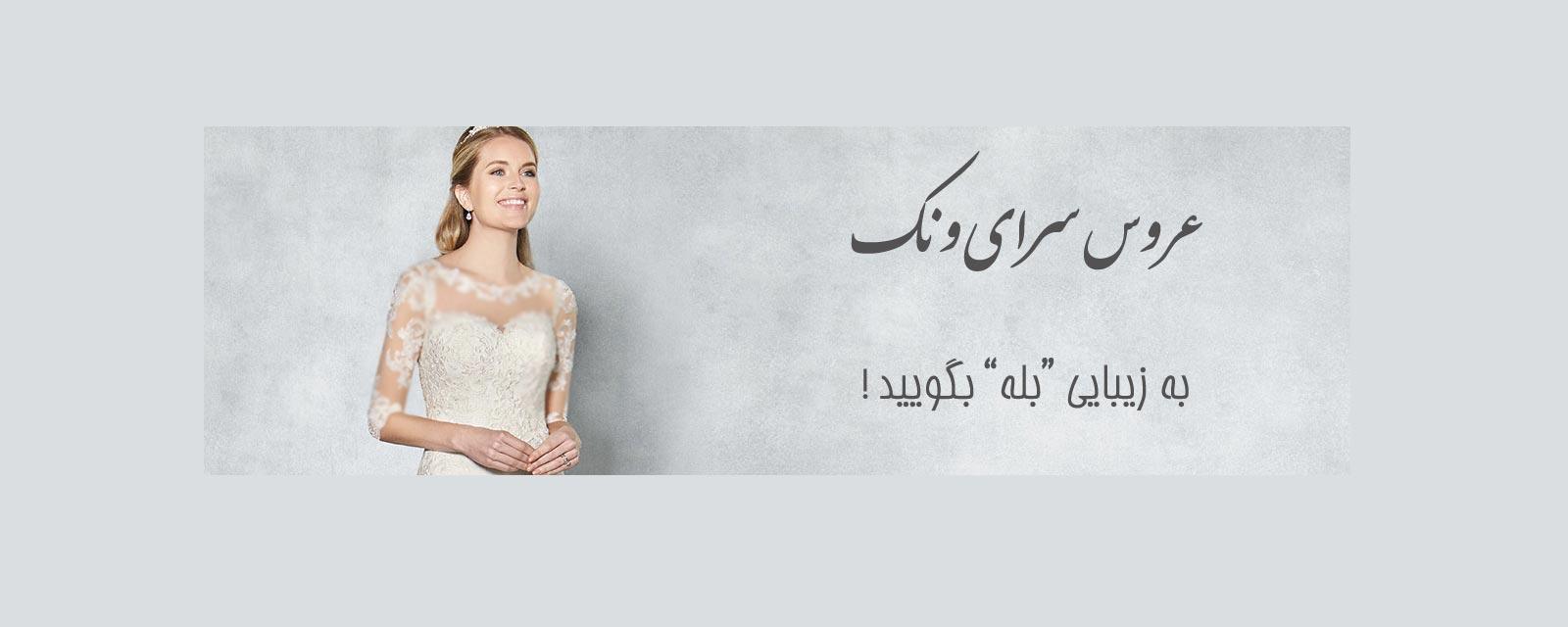 وب سایت عروس سرای ونک