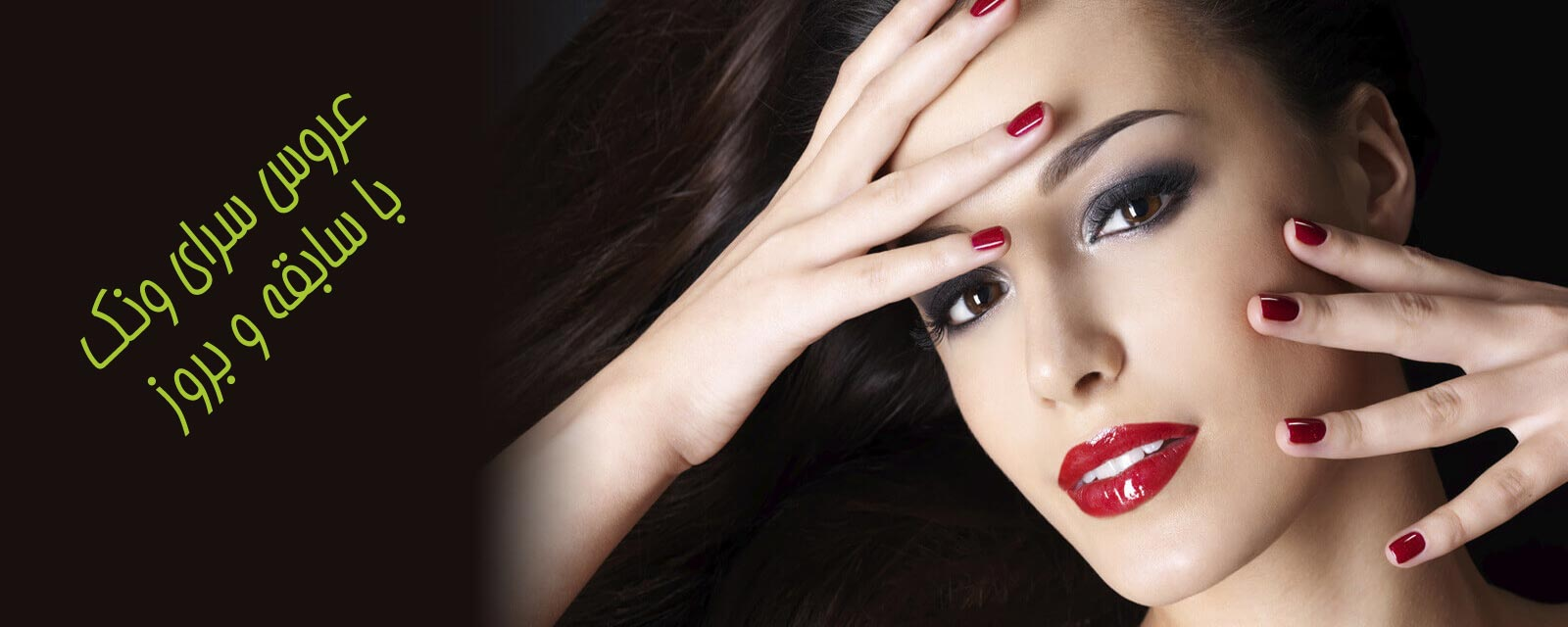 عکس آرایش صورت زنانه - عروس سرای ونک